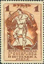 [All-Russia Agricultural and Industrial Exhibition, type A]