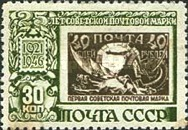 [The 25th Anniversary of Soviet Postage Stamp, Typ AAA]