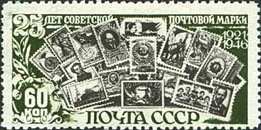 [The 25th Anniversary of Soviet Postage Stamp, Typ AAB]