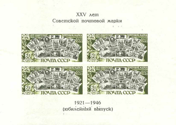 [The 25h Anniversary of the Soviet Union, Typ AAB1]