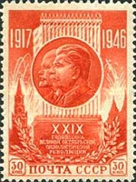[The 29th Anniversary of Great October Revolution, Typ AAC]