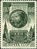 [The 29th Anniversary of Great October Revolution, Typ AAD]