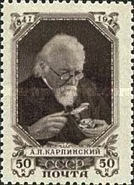[The 100th Anniversary of the Birth of A.P.Karpinsky. 1847-1936, Typ AAK]