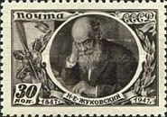 [The 100th Anniversary of the Birth of N.E.Zhukovsky, Typ AAL]