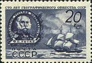 [The 100th Anniversary of the Russian Geographical Society, Typ AAR]