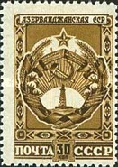 [Arms of Soviet Republics, Typ AAW]