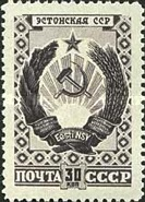 [Arms of Soviet Republics, Typ AAY]