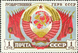 [Arms of USSR, Typ ABK]