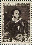 [The 110th Anniversary of the Death of A.S.Pushkin, Typ ABL]