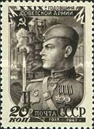 [The 29th Anniversary of Soviet Army, Typ ABN]