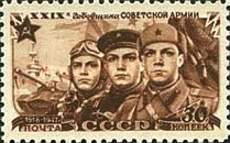 [The 29th Anniversary of Soviet Army, Typ ABO]
