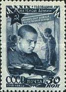 [The 29th Anniversary of Soviet Army, Typ ABP]