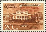 [The 800th Anniversary of Moscow, Typ ABX]