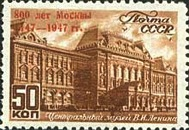 [The 800th Anniversary of Moscow, Typ ABY]