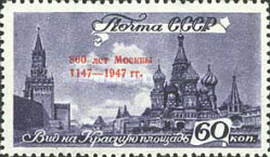 [The 800th Anniversary of Moscow, Typ ABZ]
