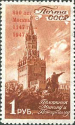 [The 800th Anniversary of Moscow, Typ ACA]