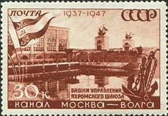 [The 10th Anniversary of Moscow-Volga Canal, Typ ACH]