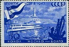 [The 10th Anniversary of Moscow-Volga Canal, Typ ACK]