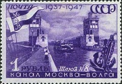 [The 10th Anniversary of Moscow-Volga Canal, Typ ACM]