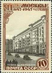 [The 800th Anniversary of Moscow, Typ ACO]