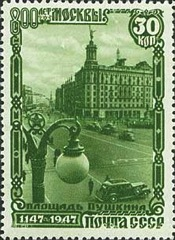 [The 800th Anniversary of Moscow, Typ ACP]