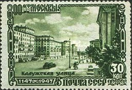 [The 800th Anniversary of Moscow, Typ ACT]
