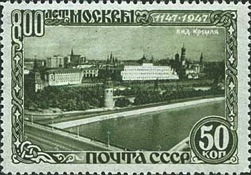 [The 800th Anniversary of Moscow, Typ ACU]