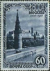 [The 800th Anniversary of Moscow, Typ ACV]