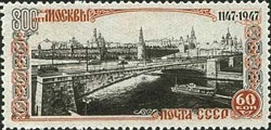 [The 800th Anniversary of Moscow, Typ ACW]