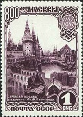 [The 800th Anniversary of Moscow, Typ ACX]