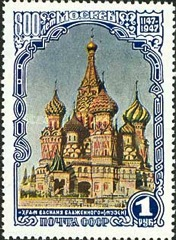 [The 800th Anniversary of Moscow, Typ ACY]