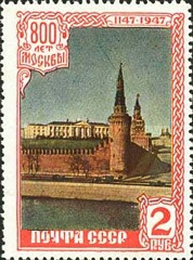 [The 800th Anniversary of Moscow, Typ ACZ]