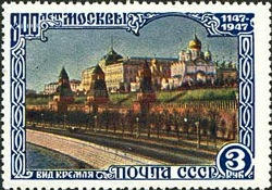 [The 800th Anniversary of Moscow, Typ ADA]