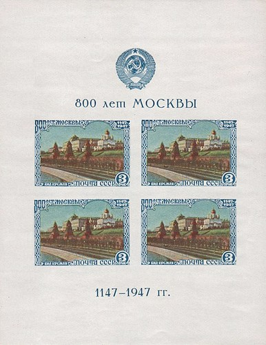 [The 800th Anniversary of Moscow, Typ ADA1]