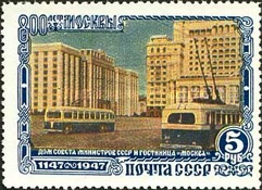 [The 800th Anniversary of Moscow, Typ ADB]