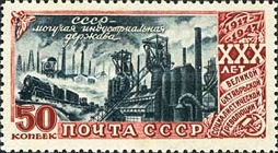 [The 30th Anniversary of Great October Revolution, Typ ADN]