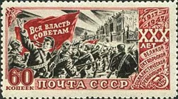 [The 30th Anniversary of Great October Revolution, Typ ADO]