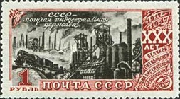 [The 30th Anniversary of Great October Revolution, Typ ADQ]
