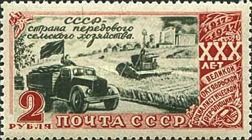 [The 30th Anniversary of Great October Revolution, Typ ADR]