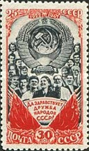 [The 25th Anniversary of the USSR, Typ AFZ]