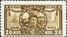 [The 10th Anniversary of Great October Revolution, type AG]