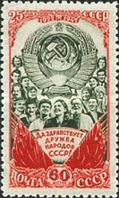 [The 25th Anniversary of the USSR, Typ AGA]