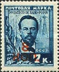 [Stamps of 1925-1926 Surcharged, Typ AH]
