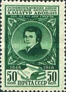 [The 100th Anniversary of the Death of Khachtur Abovyan, Typ AHG]