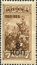 [Stamps of 1925-1926 Surcharged, Typ AI]
