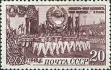 [The 30th Anniversary of Komsomol, Typ AIA]