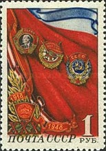 [The 30th Anniversary of Komsomol, Typ AIE]