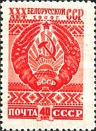 [The 30th Anniversary of Byelorussian SSR, Typ AJD]