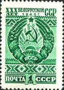 [The 30th Anniversary of Byelorussian SSR, Typ AJE]