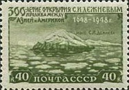 [The 300th Anniversary of Dezhnev's Discovery of Bering Strait, Typ AJK]